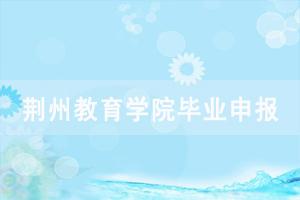 2020年12月荆州教育学院学生申办自考本科毕业证通知