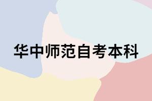 华中师范大学自考本科真的很难吗?难在哪里?
