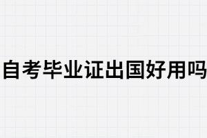 武汉大学自考毕业证可以用于出国吗?