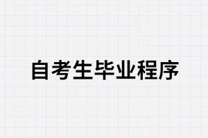武汉大学自考申办毕业证所需的材料有哪些?
