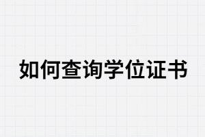 武汉大学自考学位证书在哪里查询