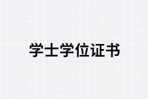 武汉大学自考毕业证没有学位证会有影响吗?