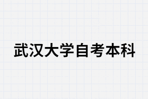 中专生可以报考武汉大学自考本科吗?