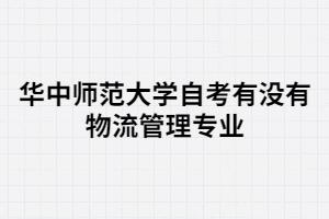 华中师范大学自考有没有物流管理专业?