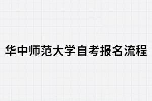 华中师范大学自考报名有哪些流程?
