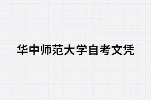 华中师范大学自考文凭可以考研吗?