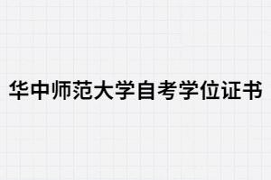 怎样才能拿到华中师范大学自考学位证?
