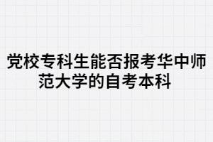 党校专科生能否报考华中师范大学的自考本科