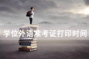 2020年湖北自考成人学位外语准考证打印时间及入口