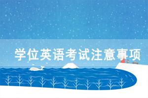 2021年湖北省自考成人学位外语考试报名注意事项