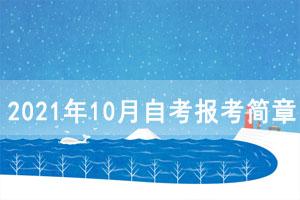 2021年10月湖北自考报考简章(面向社会开考专业)