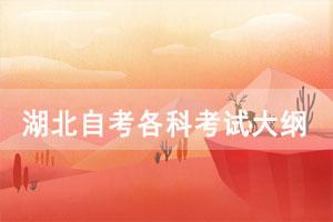 2021年湖北省自考各科课程考试大纲汇总