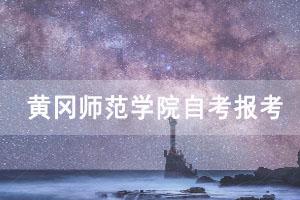 2021年4月黄冈师范学院自考报考工作通知