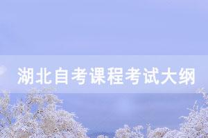 2021年湖北自考中国特色社会主义理论与实践课程考试大纲