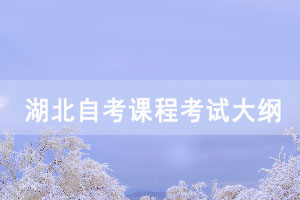 2021年湖北自考中国传统道德课程考试大纲