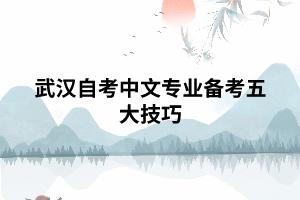 武汉自考中文专业备考五大技巧
