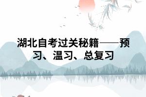 武汉湖北自考过关秘籍——预习、温习、总复习