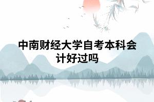 中南财经大学自考本科会计好过吗