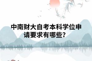 中南财大自考本科学位申请要求有哪些?