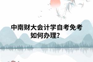中南财大会计学自考免考如何办理?