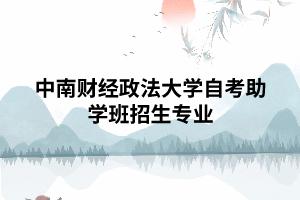 中南财经政法大学自考助学班招生专业