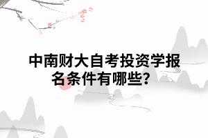 中南财大自考投资学报名条件有哪些?
