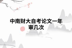 中南财大自考论文一年审几次