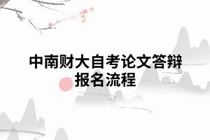 中南财大自考论文答辩报名流程