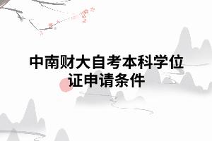 中南财大自考本科学位证申请要求条件