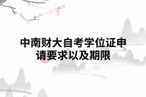 中南财大自考学位证申请要求期限