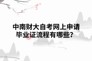 中南财大自考网上申请毕业证流程有哪些?