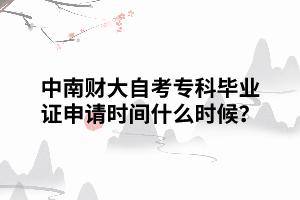 中南财大自考专科毕业证申请时间