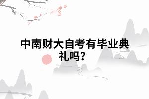 中南财大自考有毕业典礼吗
