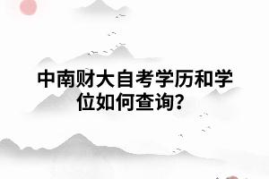 中南财大自考学历和学位如何查询?