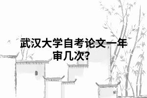 相关推荐:  申请武汉大学自考能用电子版毕业证吗?  武汉大学自考毕业证没有学位证会有影响吗?