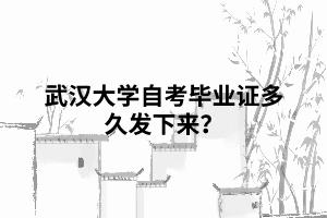 武汉大学自考毕业证多久发下来?