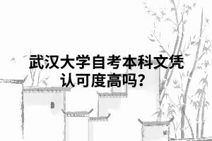 武汉大学自考本科文凭认可度高吗?