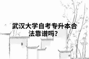 武汉大学自考专升本合法靠谱吗?