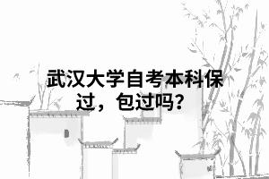 武汉大学自考本科保过,包过吗?