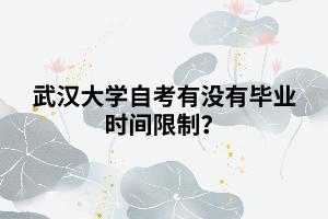 武汉大学自考有没有毕业时间限制?