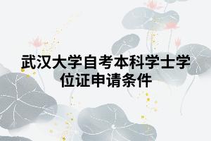 武汉大学自考本科学士学位证申请条件