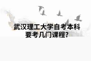 武汉理工大学自考本科要考几门课程?