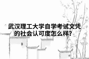 武汉理工大学自学考试文凭的社会认可度怎么样?