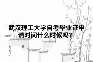 武汉理工大学自考毕业证申请时间什么时候吗?