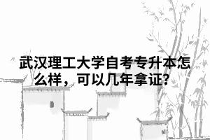 武汉理工大学自考专升本怎么样,可以几年拿证?