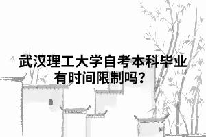 武汉理工大学自考本科毕业有时间限制吗?