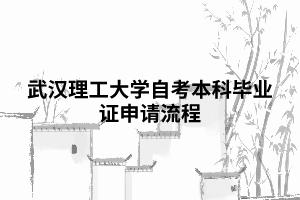 武汉理工大学自考本科毕业证申请流程