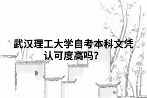 武汉理工大学自考本科文凭认可度高吗?