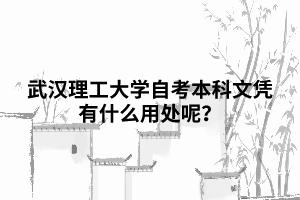 武汉理工大学自考本科文凭有什么用处呢?