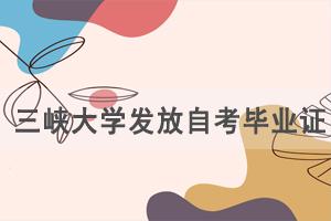 三峡大学发放2020年12月办理的自考毕业证